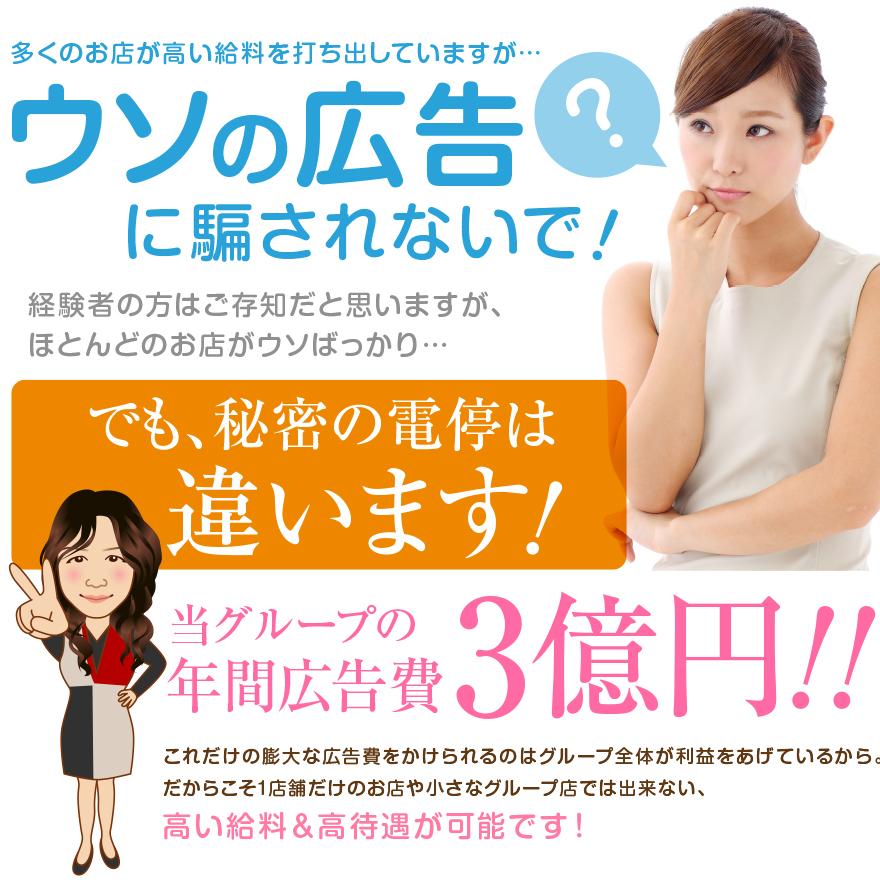 多くのお店が高い給料を打ち出していますが…ウソの広告に騙されないで 当グループの年間広告費3億円!!